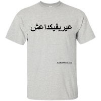 FUCK YOU ISIS - Black Script - G200 Gildan Ultra Cotton T-Shirt