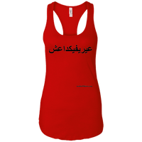 FUCK YOU ISIS - Black Script - NL1533 Next Level Ladies Ideal Racerback Tank