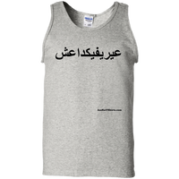 FUCK YOU ISIS - Black Script - G220 Gildan 100% Cotton Tank Top