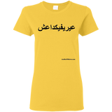 FUCK YOU ISIS - Black Script - G500L Gildan Ladies' 5.3 oz. T-Shirt