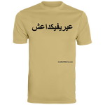 FUCK YOU ISIS - Black Script - 790 Augusta Men's Wicking T-Shirt