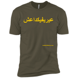 FUCK YOU ISIS - Yellow Text - NL3600 Next Level Premium Short Sleeve T-Shirt