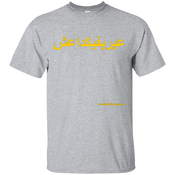 FUCK YOU ISIS - Yellow Text - G200 Gildan Ultra Cotton T-Shirt