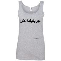 FUCK YOU ISIS - Black Script - 882L Anvil Ladies' 100% Ringspun Cotton Tank Top
