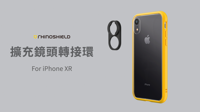 Rhino Shield 擴充鏡頭轉接環- iPhone XR