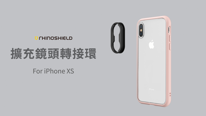 Rhino Shield 擴充鏡頭轉接環- iPhone XS