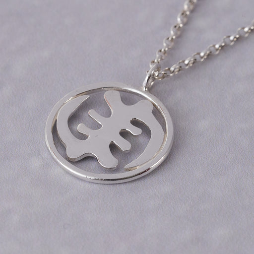 Ahima Jewellery, Faith Adinkra Necklace (Gye Nyame)