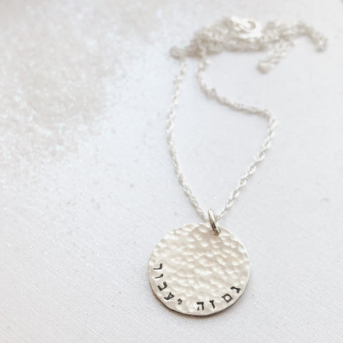 This Too Shall Pass English, Sterling Silver, Hebrew/English Necklace, Inspirational Gift - Peace Love Light Shop