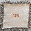 Passover lace square matzoh cover, cotton silk- Peace Love Light Shop
