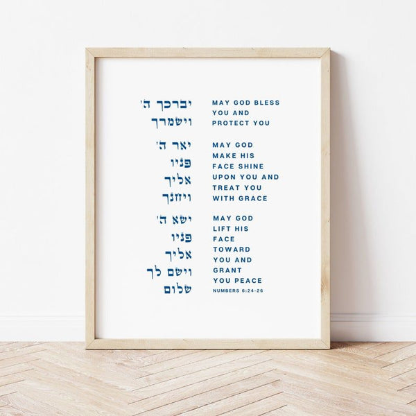 """May God bless you protect you"", Modern Jewish Art Print - Peace Love Light Shop"