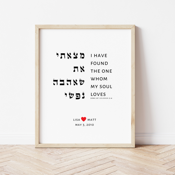 I Have Found The One, Song of Songs 3:4, Modern Jewish Wall Art - Peace Love Light Shop