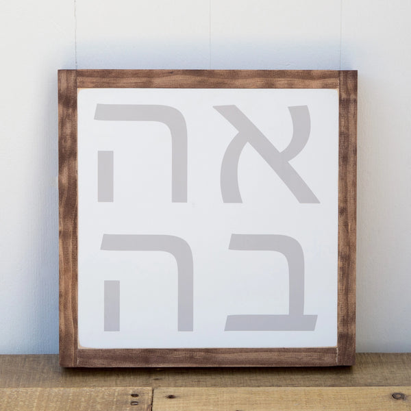 Ahava Framed Wood Sign, Jewish Artwork - Peace Love Light Shop
