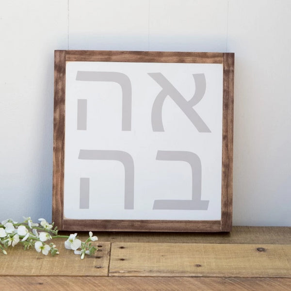 Ahava Framed Wood Sign - Peace Love Light Shop