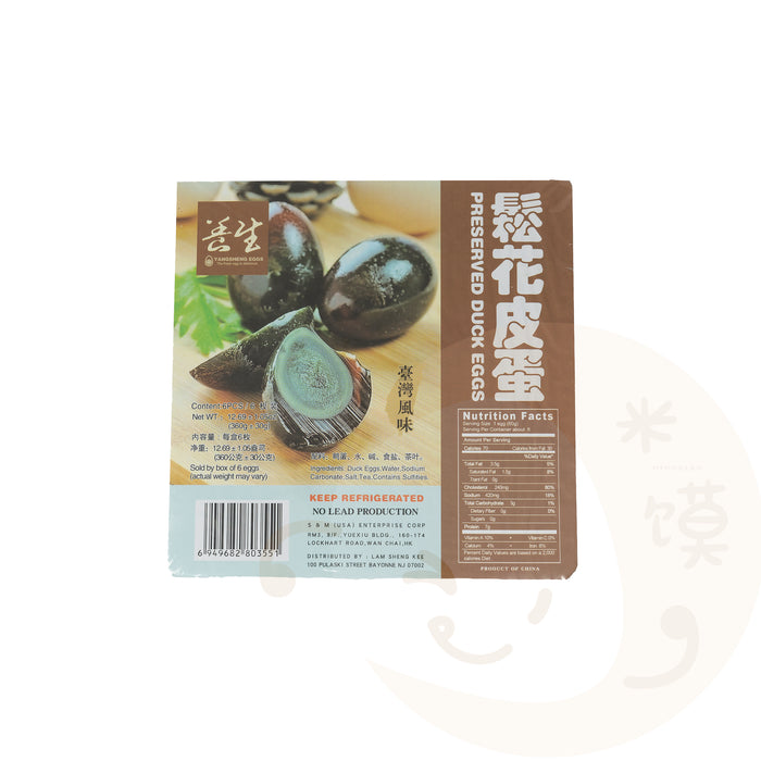Yangsheng Preserved Duck Egg Songhua Century Egg <br> 养生松花皮蛋