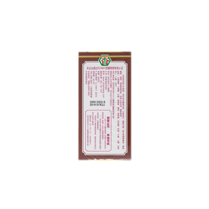 Wang Shou Yi 13 Spice Powder <br> 王守义十三香