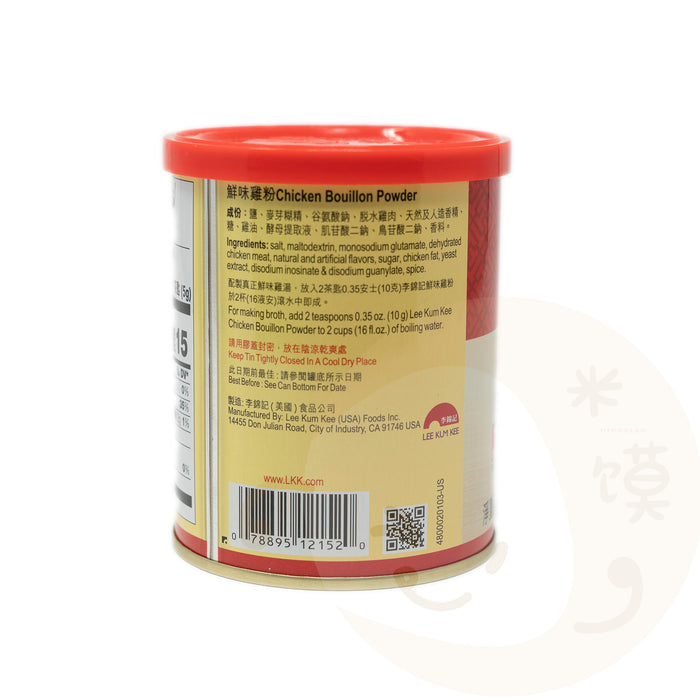 Lee Kum Kee Chicken Bouillon Powder (8oz) <br> 鲜味鸡粉 (小)