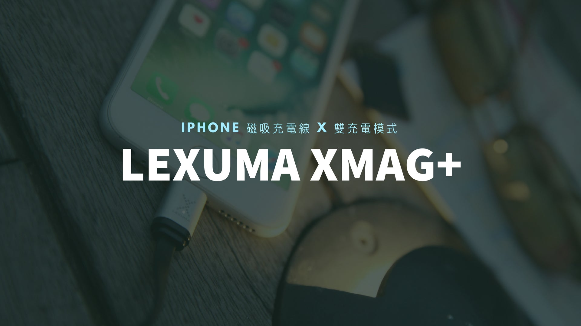 GadgetiCloud Lexuma 辣數碼 XMag Magnetic Charging Cable lightning 磁吸充電線