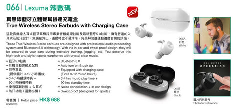 Hong Kong Airlines Lexuma XBud on-board 香港航空 雜誌 Magazines Gadgets XBud LE-701 TWS True Wireless Stereo Invisible Earbuds Airpods Charging Case best headphones earphones Bluetooth connection 2019 best earbuds 無線耳機 藍牙耳機 真無線藍牙耳機 Lexuma XBud TWS Bluetooth 5.0 Earphone True Wireless Sport Earbuds with Charging Case Lightweight Sweatproof