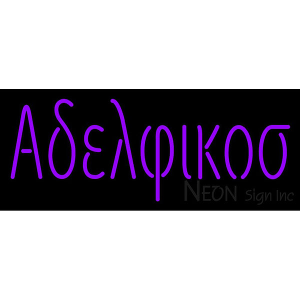 Adelphikos Neon Sign 1