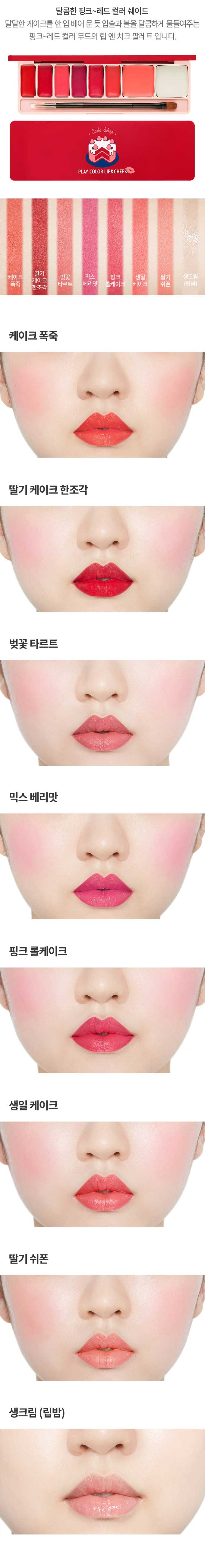 etude house lip palette
