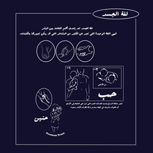 Load image into Gallery viewer, Precious Trust لغة الجسد Instruction Tee
