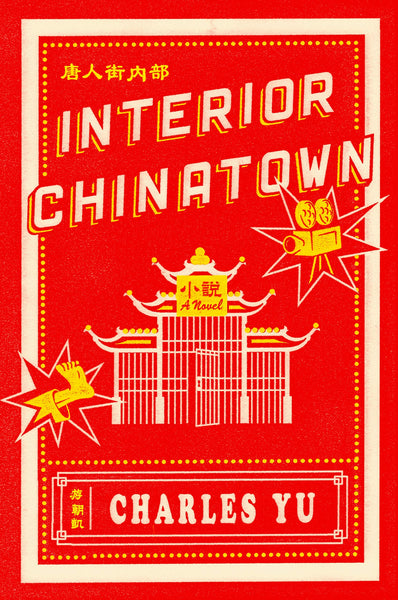 Interior Chinatown: A Novel by Charles Yu