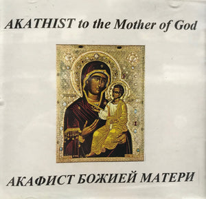 Akathist to the Mother of God - CD