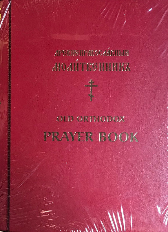 Old Rite Prayer Book