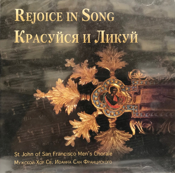 Rejoice in Song - CD