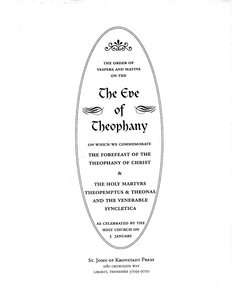 Music for the Eve of Theophany