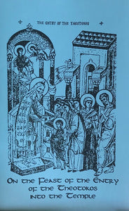 Sermon on the Feast of the Entry of the Theotokos into the Temple