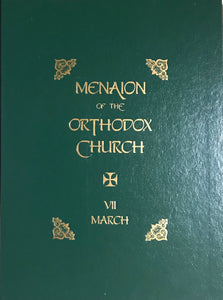 The Menaion of the Orthodox Church: March (VII), 2nd edition