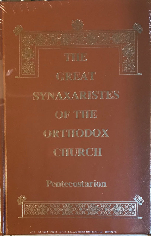 Great Synaxaristes - January