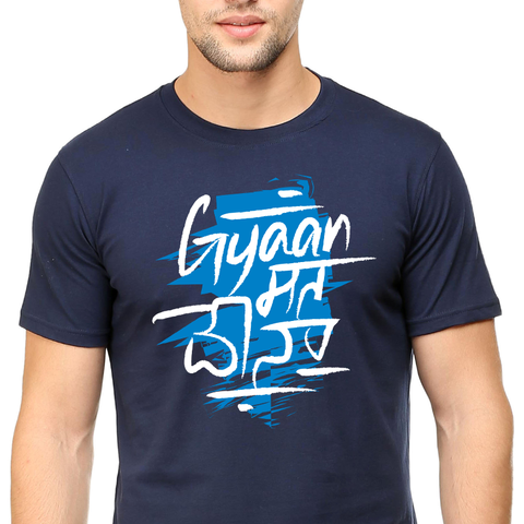 Gyan Math Dena Unisex T-shirt - Mad Monkey