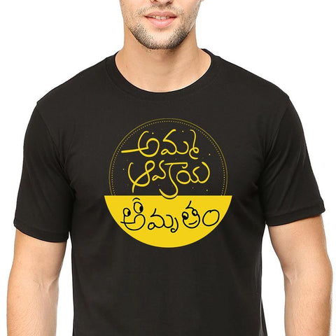 Amrutham Unisex T-shirt - Mad Monkey