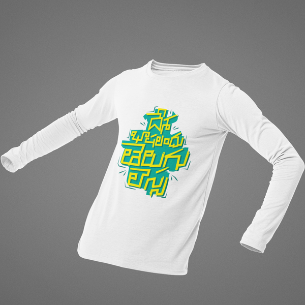 Telugu Lessa Full Sleeves T-shirt - ateedude