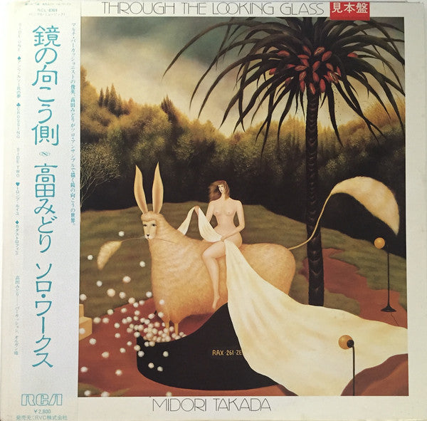 Midori Takada - Through The Looking Glass (ETC762)