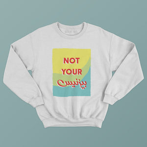 Not Your Business - Sweatshirt