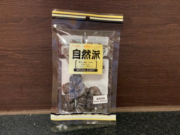 自然派 盐津杨梅 Natural Is Best Salted Waxberry 80g