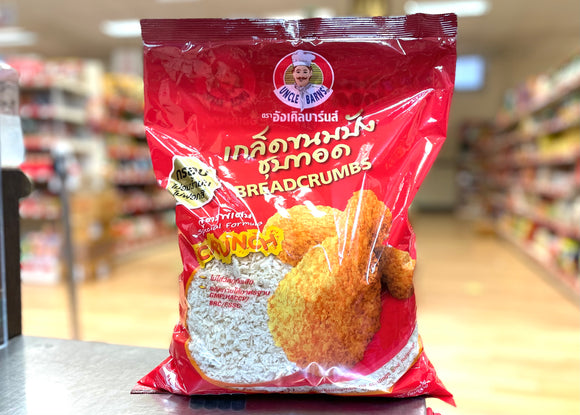Uncle Barn's 面包糠 Uncle Barn's Breadcrumbs 1kg
