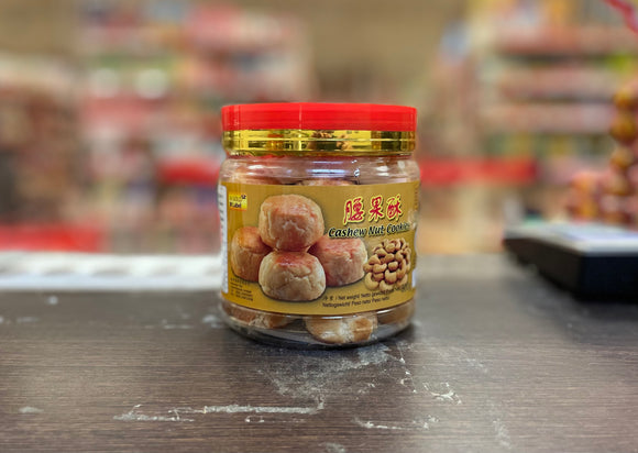 金牌腰果酥 Gold Label Cashew Cookies 300g
