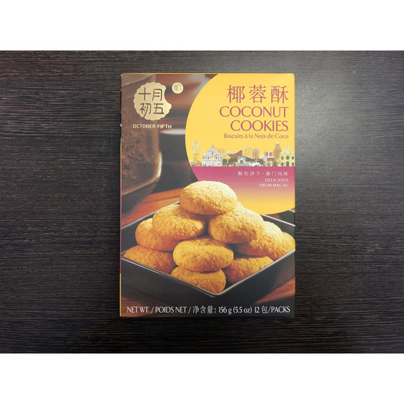 十月初五 椰蓉酥 October Fifth Bakery Coconut Cookies 156g