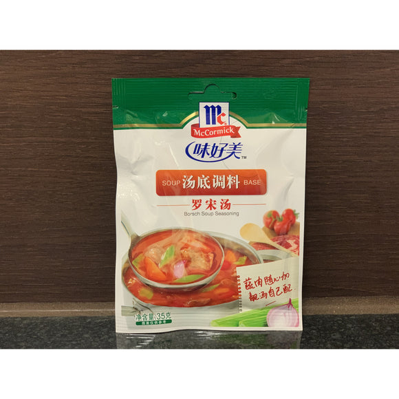 味好美 罗宋汤汤底调料 MC Borsch Soup Seasoning Soup Base 35g