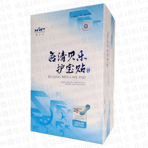 Wuqing Nourishing Health Pad(Male;1 Box) - hasedorganics