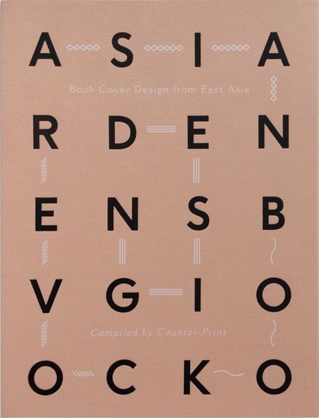 Book Cover Design from East Asia - The Library Project