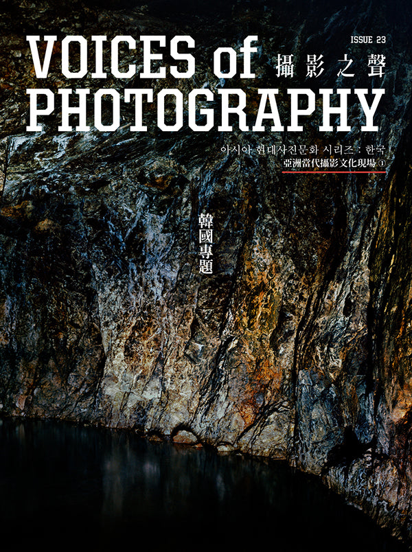 Voices of Photography Issue 23: South Korea - The Library Project