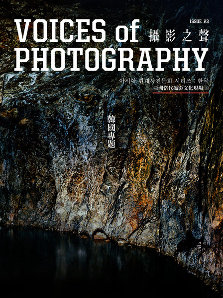 Voices of Photography Issue 23: South Korea