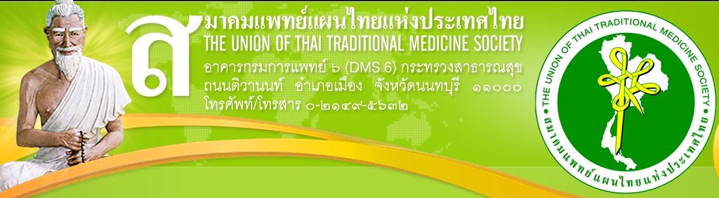 THE UNION OF THAI TRADITIONAL MEDECIN