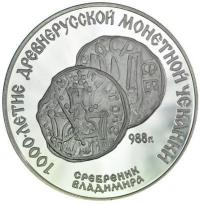 Russia / 3 Roubles / 1988
