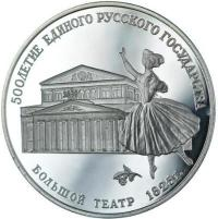 Russia / 3 Roubles / 1991